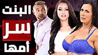البنت سر أمها فلم بورنو مترجم