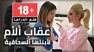 عقاب ألأم لأبنتها ألسحاقية - فلم سكس +18 مترجم كامل | افلام اباحه ...
