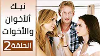 مسلسل سكس مترجم - الاخوان و الاخوات ح2