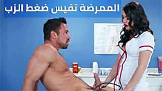 الممرضة تقيس ضغط الزب افلام سكس مترجم