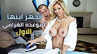 الام تجهز ابنها لموعده الغرامي - سكس مترجم