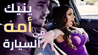 على في مواقع سكس الزواج الطريق بالمغرب السيارة عربي ونيكة سيارات