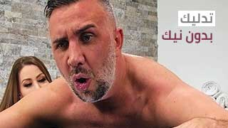 6aac4074f سكس مترجم عربي عالي الجودة - افلام سكس اجنبي مترجمه عربي كاملة دقة ...
