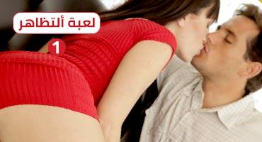 اعجبتنى أفلام سكس حصرية عربي مجانا أفلام سكس بورن عربية