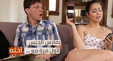 يمارس النيك مع اخته لاول مرة - اخ ينيك اخته مترجم