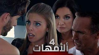ألأمهات | ألحلقة ألرابعة | مسلسلات بورنو اجنبية مترجمة عربي