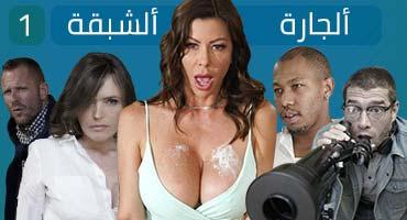 ألجارة ألشبقة ألجزء ألأول - مسلسل اباحي مترجم