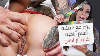 يوم مع ممثلة أفلام أباحية كارما آر آكس سكس مترجم فيديو عربي