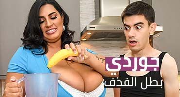 مجانى موقع الصدر 100 وسكرانة فى لحس زواج