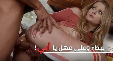 الابنة تشبع رغباتها - سكس محارم مترجم