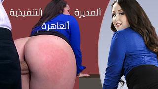 المديرة العاهرة - سكس مربرب ايطالي مترجم عربي