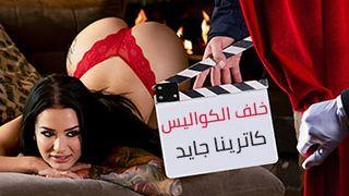 يوم مع ممثلة أفلام أباحية | كاترينا جايد | سكس خلف الكواليس مترجم