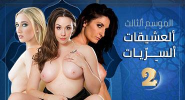 احدث بورنو العرب الجنس في Www Ufym Info