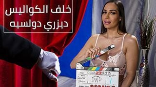 يوم مع ممثلة افلام اباحية | ديزري دولسيه | سكس خلف الكواليس مترجم