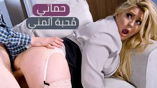 حماتي محبة ألمني - سكس محارم مترجم