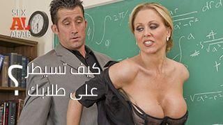 مقاطع الفيديو الموسومة بـ مدرس