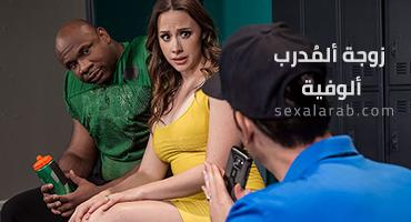 زوجة المدرب تساعد - سكس مترجم