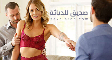 صديق لنيك الدياثة - سكس بورن مترجم