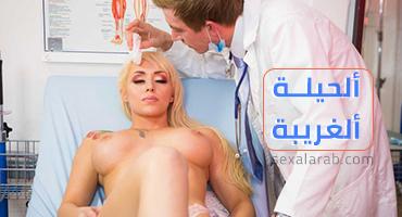 الدكتور داني دي مع المريضة في العيادة سكس مترجم